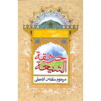 حدیقه الشیعه