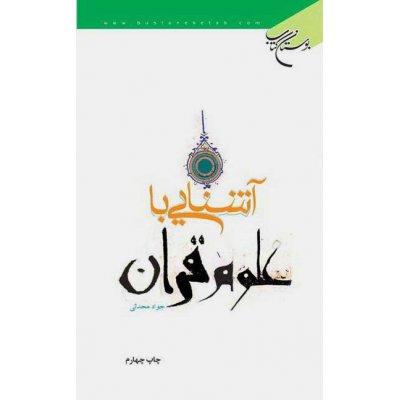 آشنایی با علوم قرآن