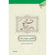 قرآن و اسرار آفرینش - تفسیر سوره رعد