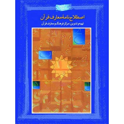 اصطلاحنامه معارف قرآن