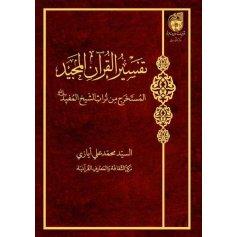 تفسیر القرآن الکریم المستخرج من تراث الشیخ المفید