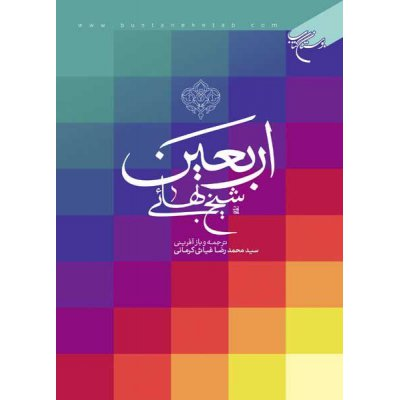 اربعین شیخ بهایی