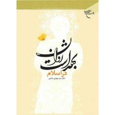 بهداشت روان در اسلام