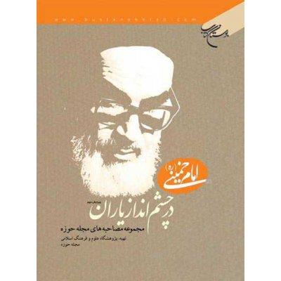 امام خمینی در چشم انداز یاران