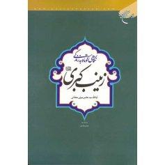 نگاهی به زندگی حضرت زینب کبری(س)