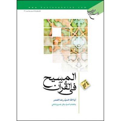المسیح فی القرآن