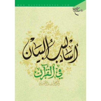 اسالیب البیان فی القرآن