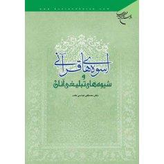 اسوه های قرآنی و شیوه های تبلیغی آنان