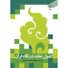 اصول عقاید در نگاه قرآن
