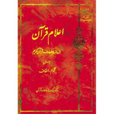 اعلام القرآن از دایره المعارف قرآن کریم جلد1