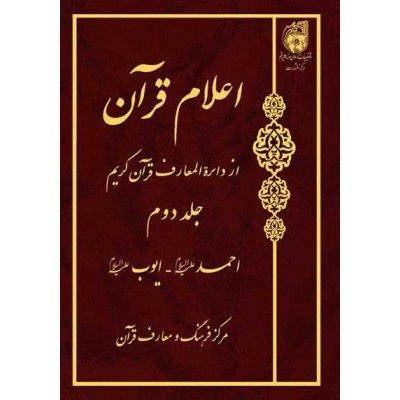 اعلام القرآن از دایره المعارف قرآن کریم جلد 2