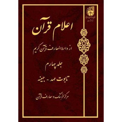 اعلام القرآن از دایره المعارف قرآن کریم جلد 4
