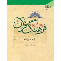 برگزیده فرهنگ قرآن (دوره 4 جلدی)