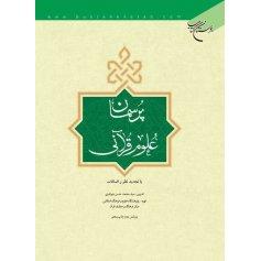 پرسمان علوم قرآنی