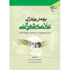 پژوهشهای قرآنی علامه شعرانی جلد 2
