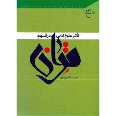 تاثیر علوم ادبی در فهم قرآن