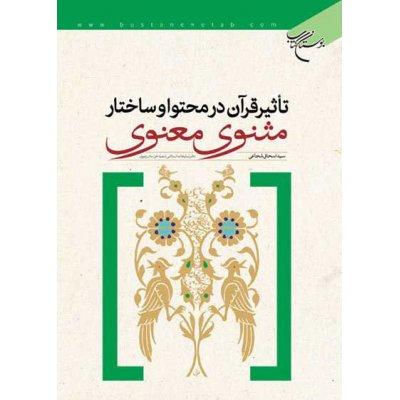 تاثیر قرآن در محتوا و ساختار مثنوی معنوی