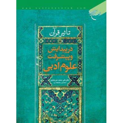 تاثیر قرآن در پیدایش و پیشرفت علوم ادبی