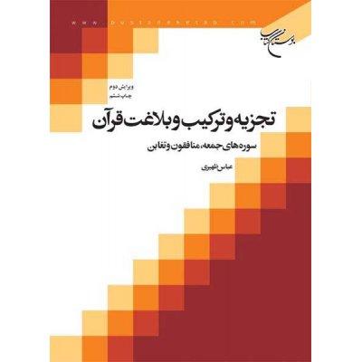 تجزیه و ترکیب و بلاغت قرآن
