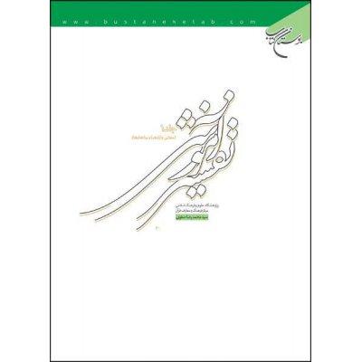 تفسیر آموزشی قرآن کریم جلد 1