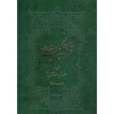 قرآن حکیم و شرح آیات منتخب (وزیری)