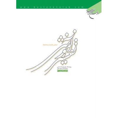 تفسیر آموزشی قرآن کریم جلد 2