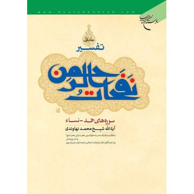تفسیر نفحات الرحمن - مجموعه 5 جلدی