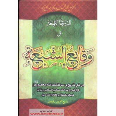 الدرجات الرفیعه فی وقایع الشیعه