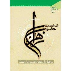 شخصیت حضرت زهرا(س) در قرآن از منظر تفاسیر اهل سنت