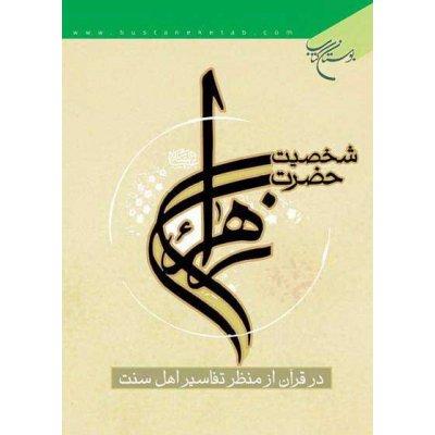 شخصیت حضرت زهرا در قرآن از منظر تفاسیر اهل سنت