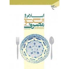 اسلام و الگوی مصرف