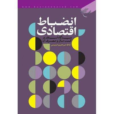 انضباط اقتصادی - دیدگاه اسلام در کسب مال و مصرف آن