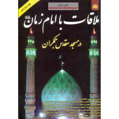 ملاقات با امام زمان(ع) در مسجد مقدس جمکران