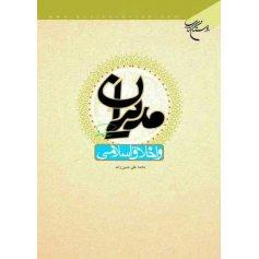 مدیران و اخلاق اسلامی