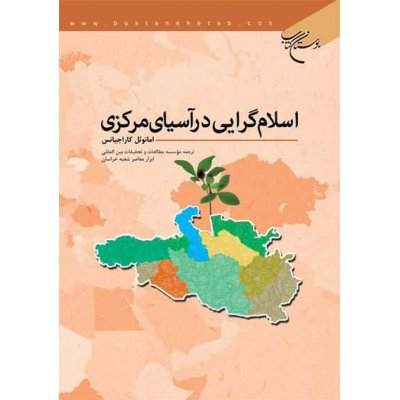 اسلام گرایی در آسیای مرکزی