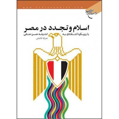 اسلام و تجدد در مصر با رویکرد انتقادی به اندیشه حسن حنفی
