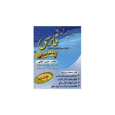 آموزش و کار فارسی پایه ششم ابتدایی