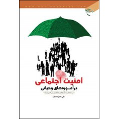 امنیت اجتماعی از دیدگاه قرآن