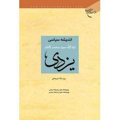 اندیشه سیاسی آیت الله محمد کاظم یزدی