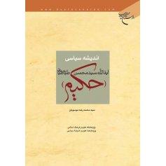 اندیشه سیاسی آیت الله سید محسن طباطبایی(حکیم)