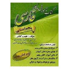 آموزش و کار فارسی پایه پنجم ابتدایی