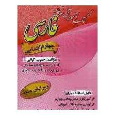 آموزش و کار فارسی پایه چهارم ابتدایی