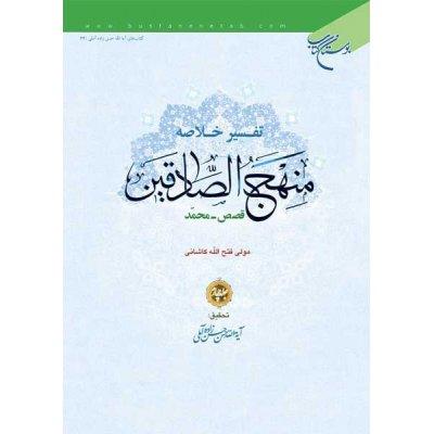 تفسیر خلاصه منهج الصادقین جلد 4