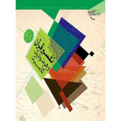 تفسیر قرآن و هرمنوتیک کلاسیک