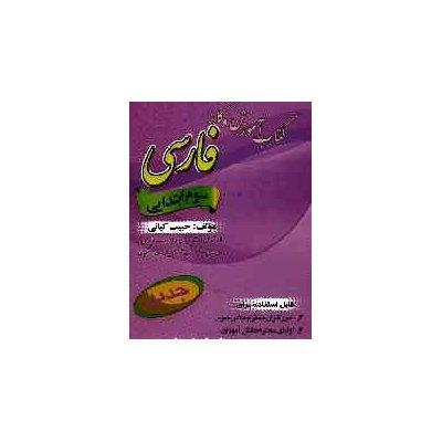آموزش و کار فارسی پایه سوم ابتدایی