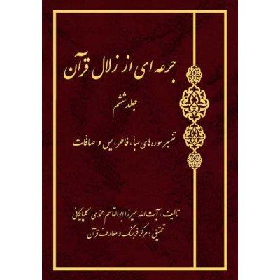 جرعه ای از زلال قرآن جلد 5