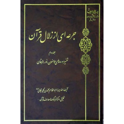 جرعه ای از زلال قرآن جلد 3