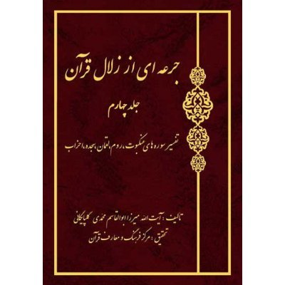 جرعه ای از زلال قرآن جلد 4