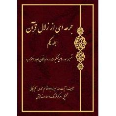 جرعه ای از زلال قرآن جلد 1