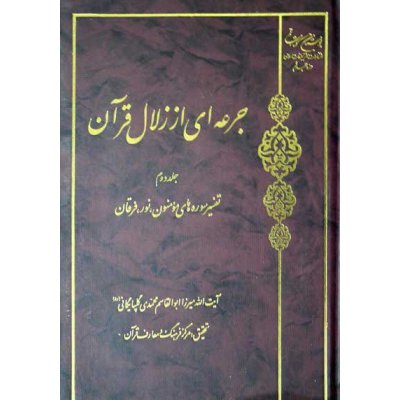 جرعه ای از زلال قرآن جلد 2